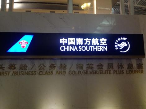 China Southern Lounge.